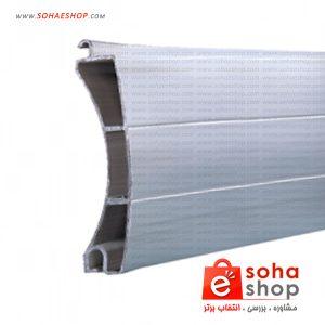 تیغه کرکره برقی آلومینیوم دو پل 10 سانتی متری
