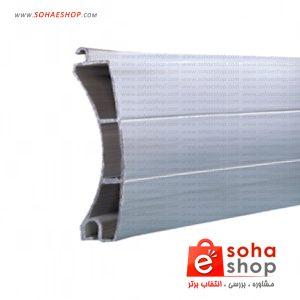 تیغه کرکره برقی آلومینیوم دو پل 8 سانتی متری