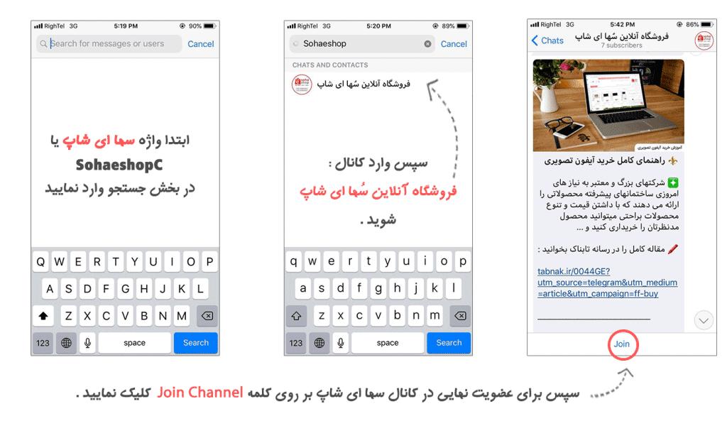 آموزش ورود به کانال تلگرام سها ای شاپ