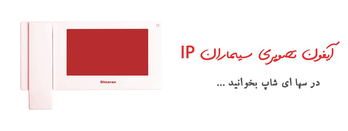 آیفون تصویری سیماران IP